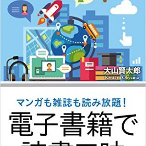 入手した4冊(3)