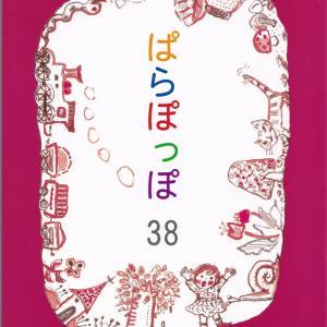 児童文学誌「ぱらぽっぽ」38号を読む