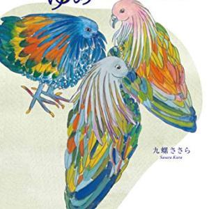九螺ささら・歌集「ゆめのほとり鳥」kindle unlimited版を読む