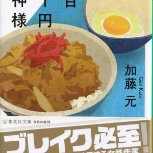 加藤元・短編小説集「四百三十円の神様」を読む
