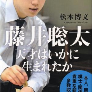 松本博文「藤井聡太 天才はいかに生まれたか」を読む
