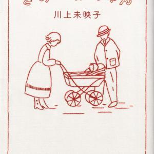 川上未映子・エッセイ本「きみは赤ちゃん」を読む