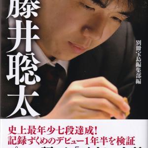 「証言 藤井聡太」を読む