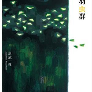 虫武一俊・歌集「羽虫群」kindle unlimited版を読む