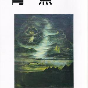 入手した2冊(6)
