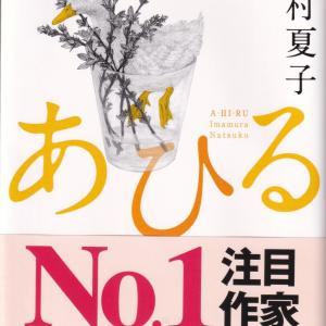 今村夏子「あひる」を読む