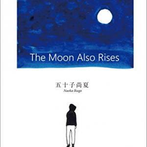 五十子尚夏・歌集「The Moon Also Rises」kindle unlimited版を読む