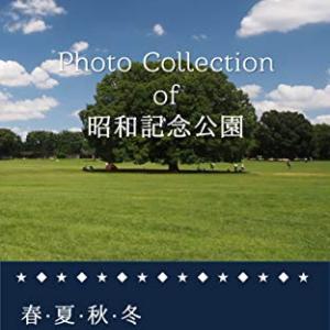 海河童・写真集「昭和記念公園」Kindle版を見る
