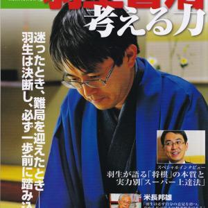 別冊宝島「羽生善治 考える力」を読む