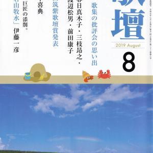綜合歌誌「歌壇」8月号を読む