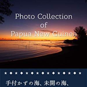 海河童・写真集「パプアニューギニア」Kindle版を見る