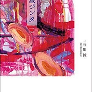 二三川練・歌集「惑星ジンタ」Kindle Unlimited版を読む