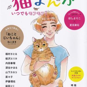 マンガ・ムック「猫まんが いつでもモフモフ」を読み了える
