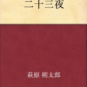 萩原朔太郎・掌編「二十三夜」を読む