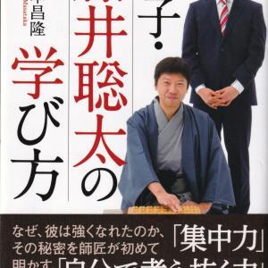 杉本昌隆「弟子・藤井聡太の学び方」を読む