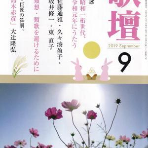 歌誌「歌壇」9月号を読む