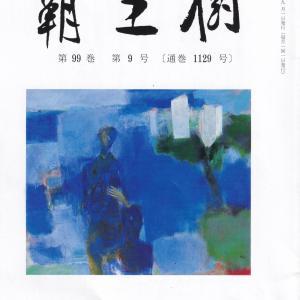結社歌誌「覇王樹」9月号を読む