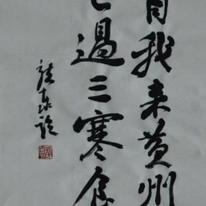臨 蘇軾書 黄州寒食詩巻1