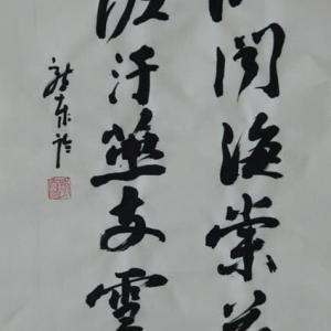 臨 蘇軾書 黄州寒食詩巻4