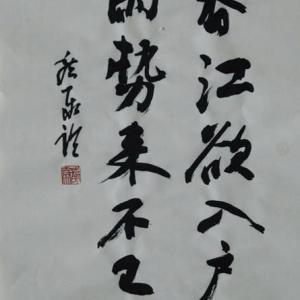 臨 蘇軾書 黄州寒食詩巻