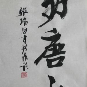 臨 張瑞図 西園雅集圖記 効唐少