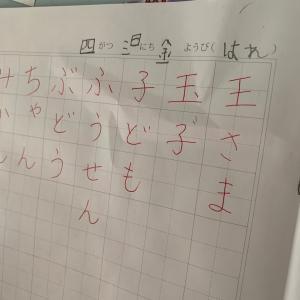"""日本語の勉強  """"番外編""""6歳とのホームスクーリング"""""""""""