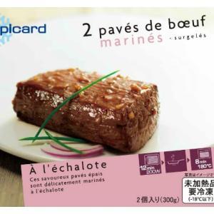 今週のPicard冷凍食品:牛肉のマリネ エシャロット風味(日仏比較)