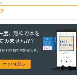 オーディブル(Audible.co.jp)のお試し2回目