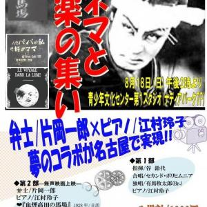 ☆夏の日本公演☆
