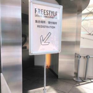 FREESTYLE2020・9/15備忘録