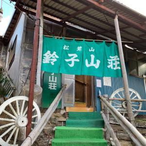 信州 極上松茸料理と極上温泉の旅2