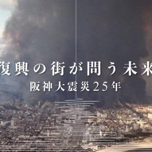 震災から25年、使命を再確認しました・・・!!