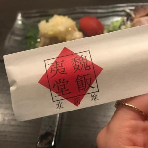 魏飯夷堂♡ 大阪