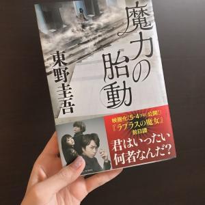 魔力の胎動 / 東野圭吾