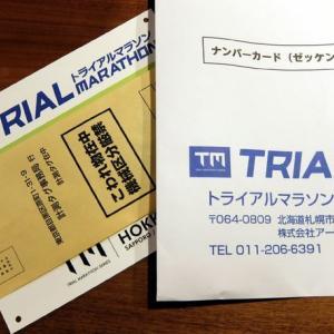 【DNS】札幌・モエレ沼 Trial Marathon