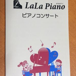ピアノ発表会のプログラム