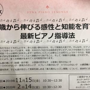 石黒聖菜先生のセミナーに行ってきました。