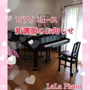 ピアノコース新講師のお知らせ