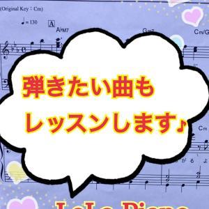 小学4年生ピアノレッスン♪夜に駆ける