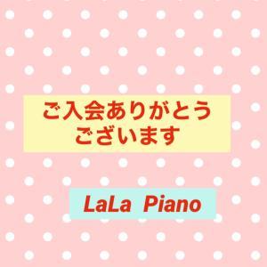体験レッスン〜ピアノコース