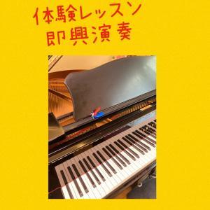 小学1年生男子ピアノ体験レッスン