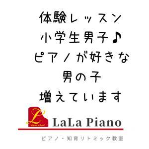 ピアノ体験レッスン、ご入会ありがとうございます