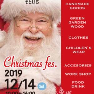 そといち 【 Christmas Fes 】出店!