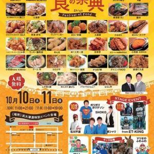 浜大津・食の祭典2015
