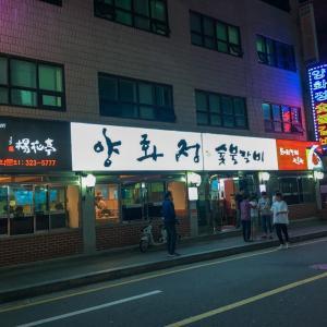 ソウル旅 合井の有名店♪お肉柔らかデジカルビ