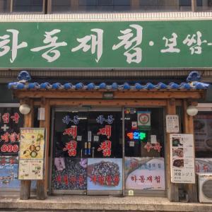 釜山ひとり旅 朝食に良し♪オルニチン補給なシジミ定食