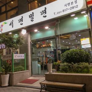 釜山ひとり旅 釜山に来たらミルミョン食べとこ@西面