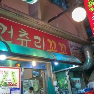 釜山ひとり旅 ニンニクフライドチキンをポジャン♪