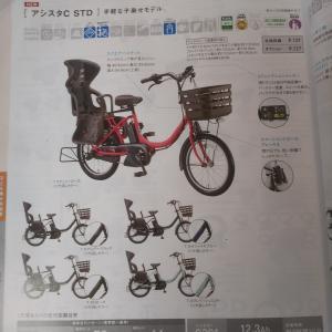 やっぱり自転車はブリジストン。