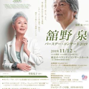 舘野泉氏のバースデーコンサート2019